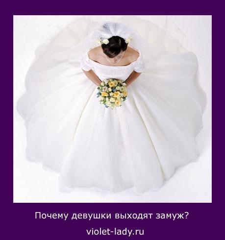 Почему девушки выходят замуж