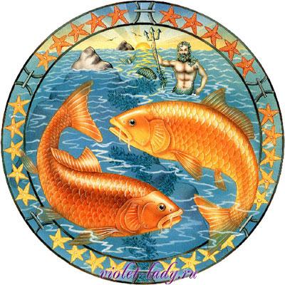 Гороскоп 2012. Рыбы