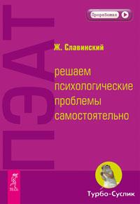 """Живорад Славинский """"ПЭАТ: решаем психологические проблемы самостоятельно""""."""