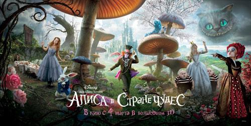 Алиса и Страна мрачных чудес