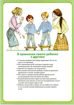 sravnenie_rebenka_s_drugimi