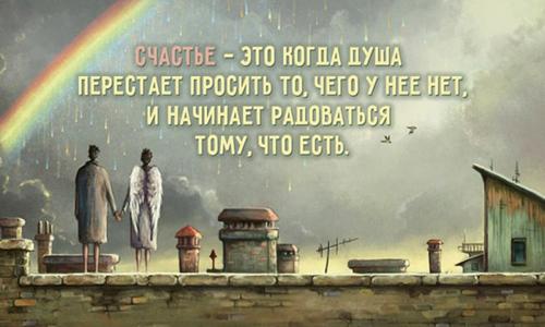Счастье - это состояние души