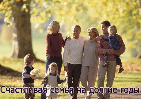 счастливая семья навсегда